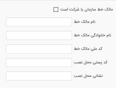 Screenshot_2020-07-29 ثبت سفارش