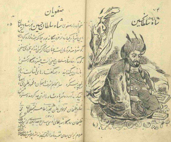 تسلط کلامی و افزایش دایره لغات فارسی
